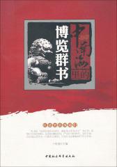 中南海里的博览群书