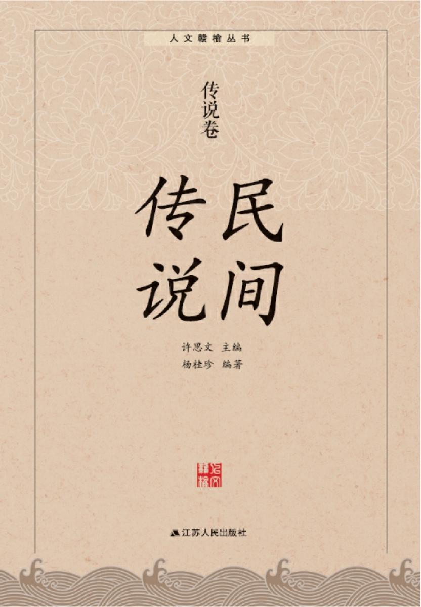 民间传说:传说卷