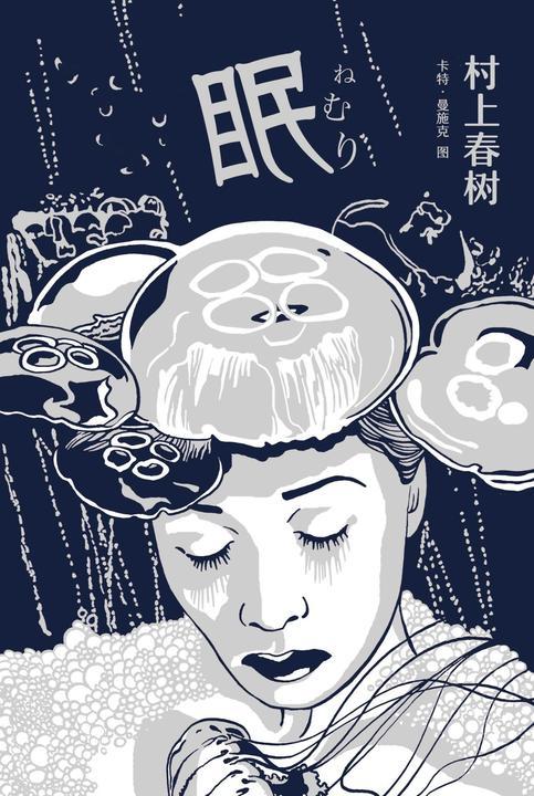 """眠(不容错过的村上春树""""想象力""""短篇系列首弹!李健、迪丽热巴倾情推荐。)"""