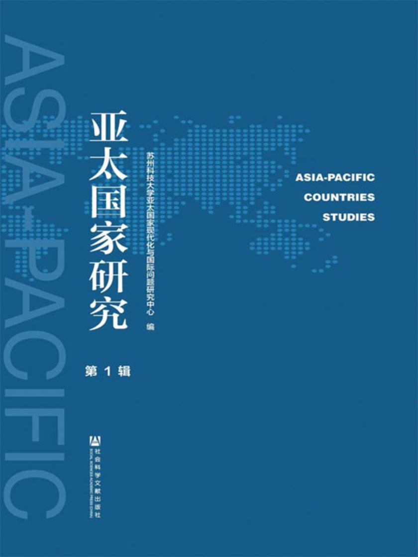 亚太国家研究(第1辑)