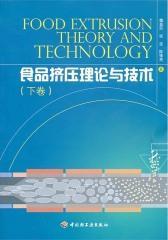 食品挤压理论与技术(下卷)(仅适用PC阅读)