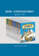 我的第一本世界历史知识漫画书(套装共17册)