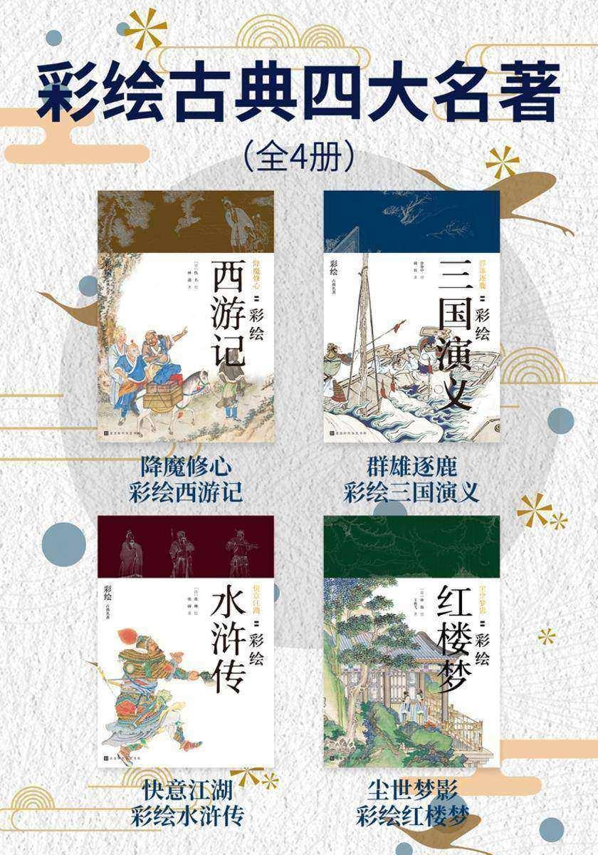 彩绘古典四大名著(全4册)