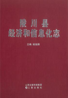 陵川县经济和信息化志(仅适用PC阅读)