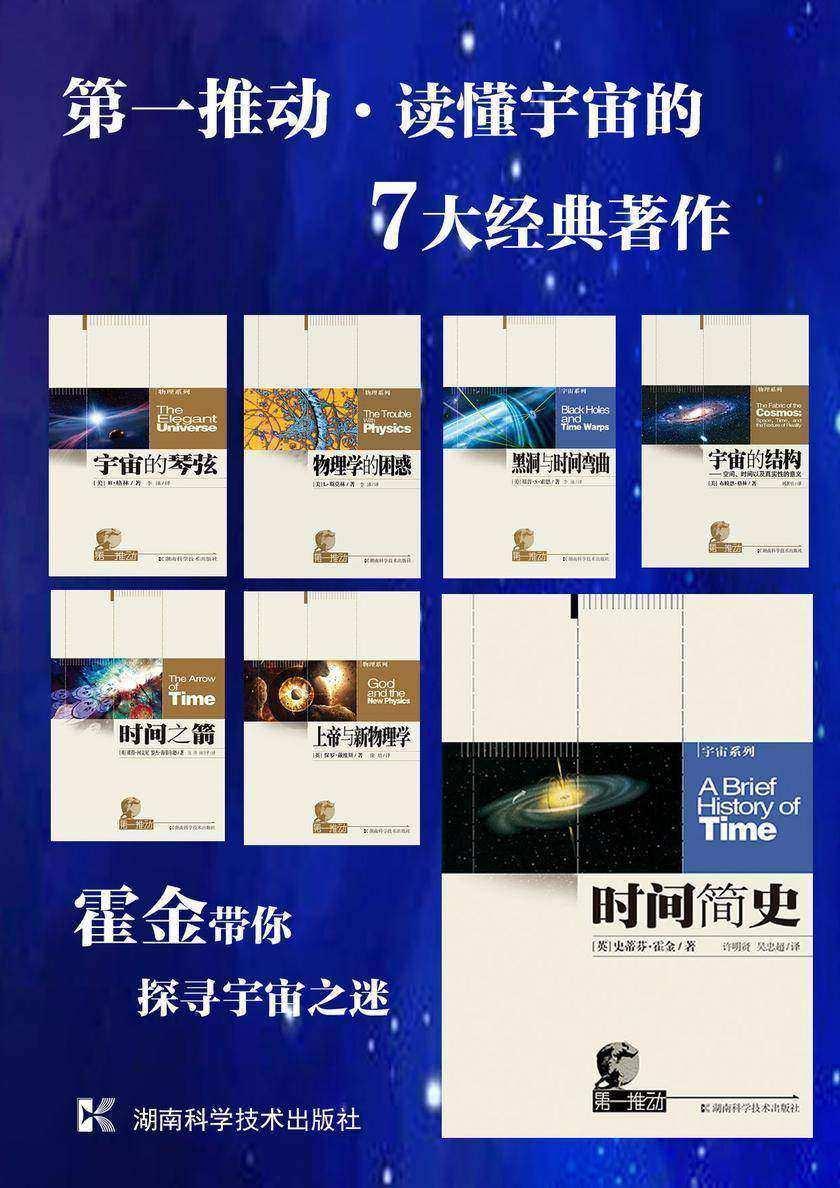 第一推动·读懂宇宙的七大经典著作(套装共7册)