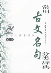 常用古文名句分类辞典(第三版)(试读本)