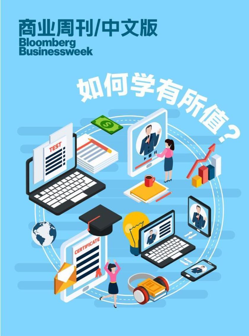 商业周刊中文版:如何学有所值