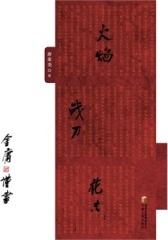 火焰 战刀 花香:宁夏之书(仅适用PC阅读)