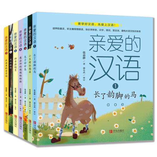 亲爱的汉语(套装全7册)