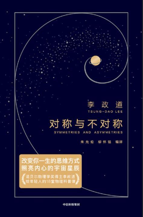 作家榜经典:对称与不对称(诺贝尔物理学奖得主李政道,给年轻人的18堂物理科普课)