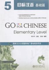 目标汉语.基础篇(5)(仅适用PC阅读)