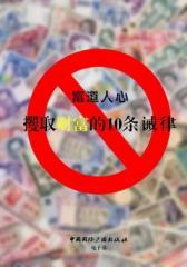 富道人心:攫取财富的十条诫律