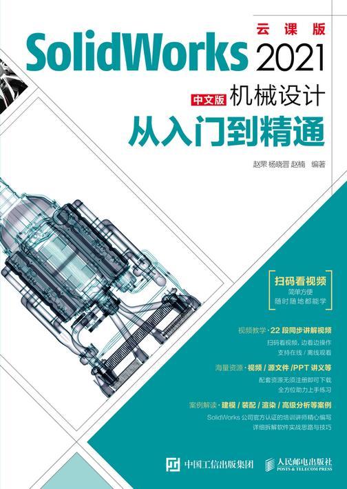 SolidWorks 2021中文版机械设计从入门到精通