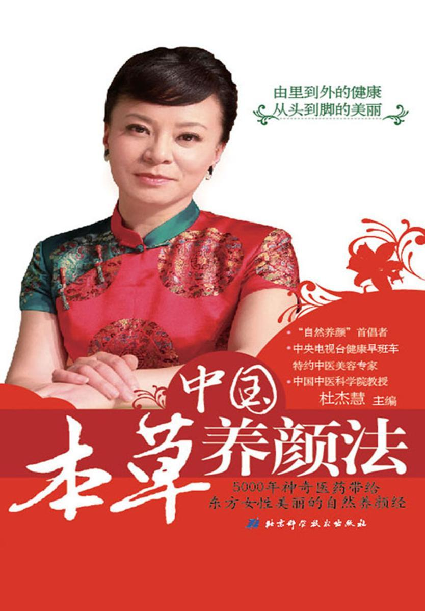 中国本草养颜法