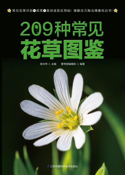 209种常见花草图鉴
