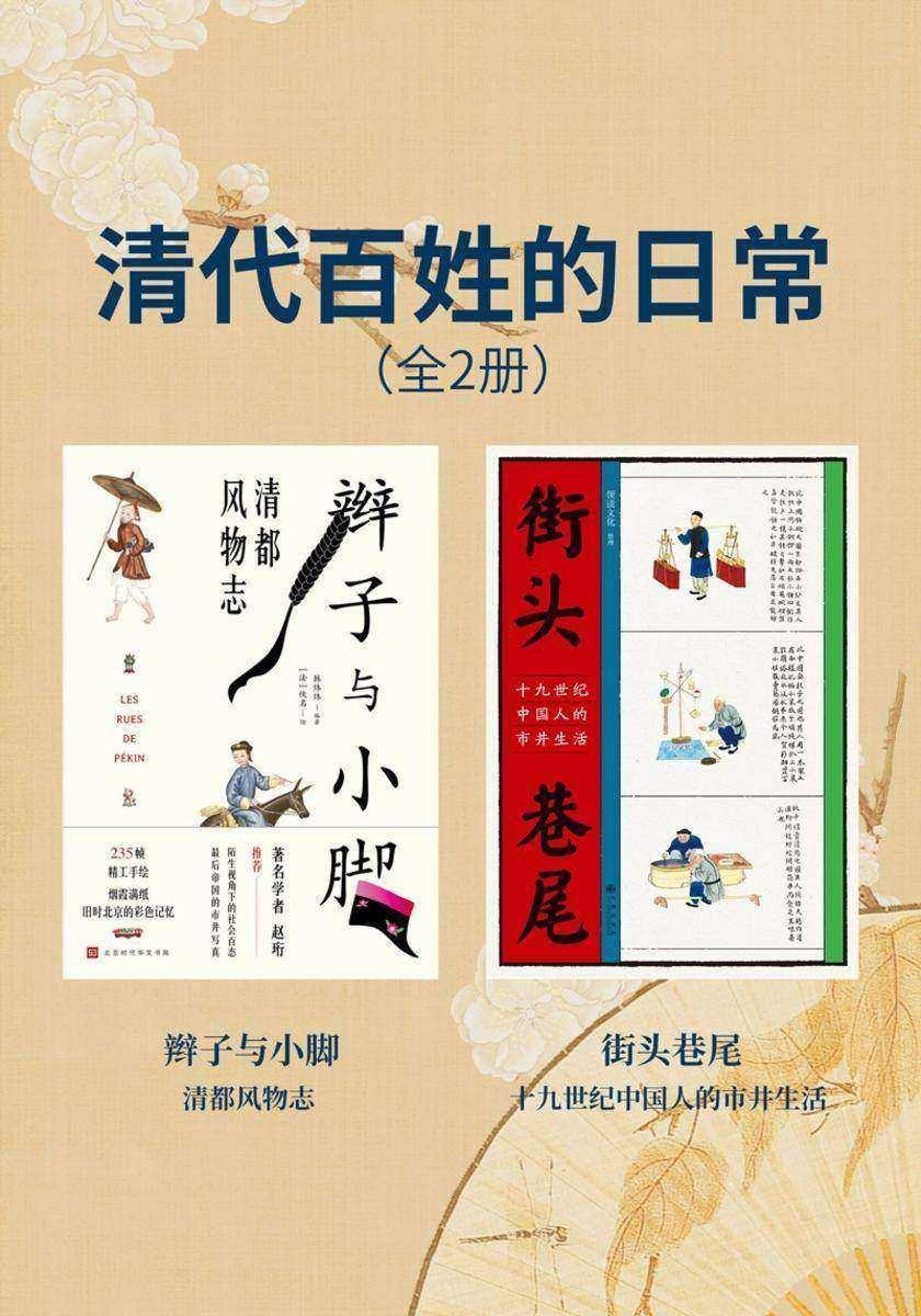 清代百姓的日常(全2册)