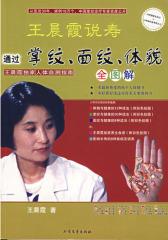 王晨霞说寿——通过掌纹、面纹、体貌全图解(试读本)