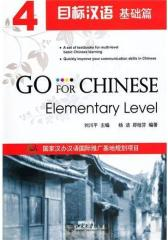 目标汉语.基础篇(4)(仅适用PC阅读)
