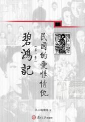 碧鸿记――民国的爱恨情仇(第一季)