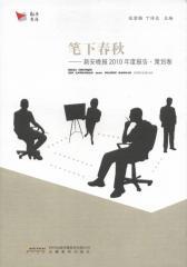 笔下春秋:新安晚报2010年度报告·策划卷(仅适用PC阅读)