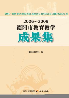 2006~2009德阳市教育教学成果集(仅适用PC阅读)