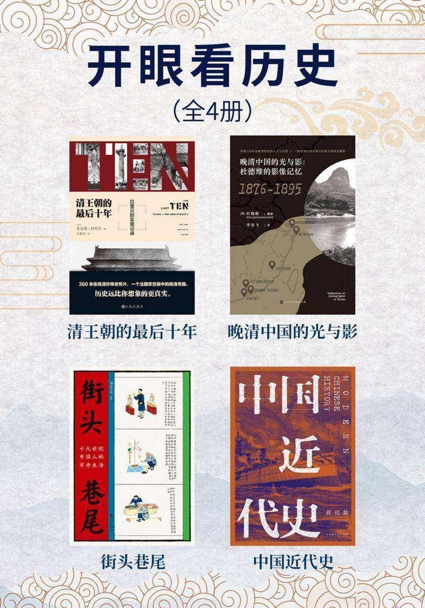 开眼看历史(全4册)