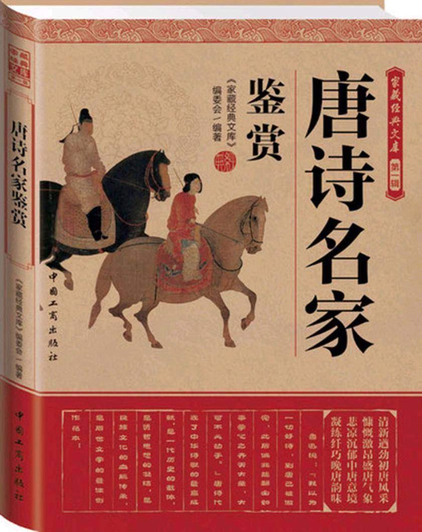 家藏经典文库第一辑:唐诗名家鉴赏(仅适用PC阅读)