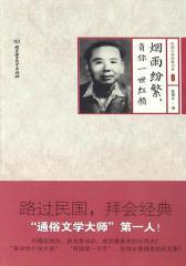 民国大师经典书系·精装本:烟雨纷繁,负你一世红颜
