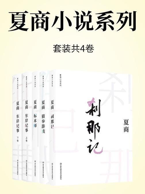 夏商小说系列