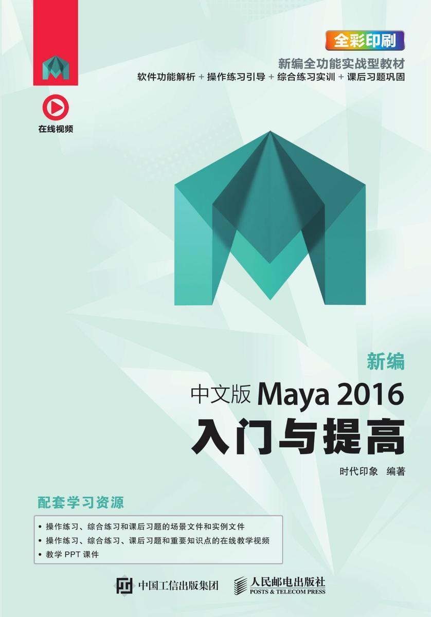 新编 中文版Maya 2016入门与提高