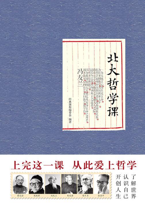 北大哲学课(精装)