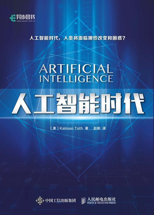 人工智能时代