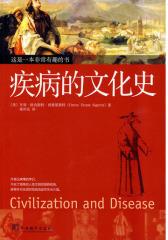 疾病的文化史(试读本)