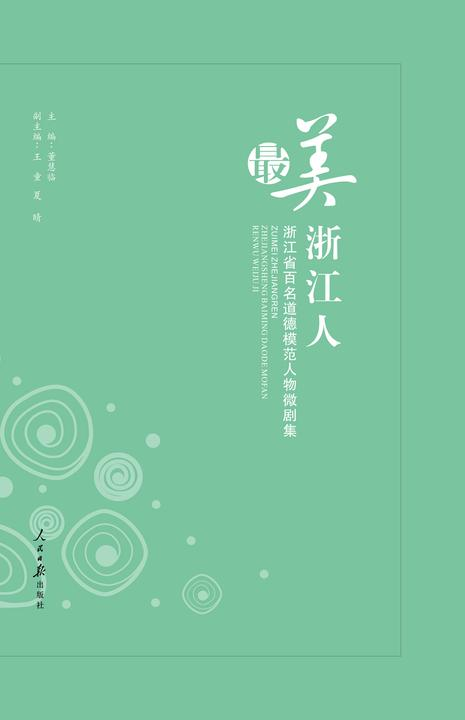 最美浙江人——浙江省百名道德模范人物微剧集
