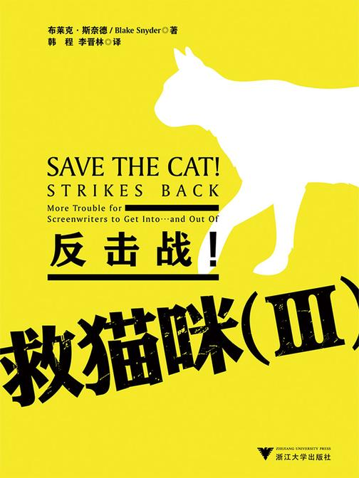 救猫咪(Ⅲ)--反击战!