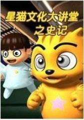 星猫系列之史记(影视)