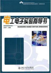 电工电子实验指导书(仅适用PC阅读)