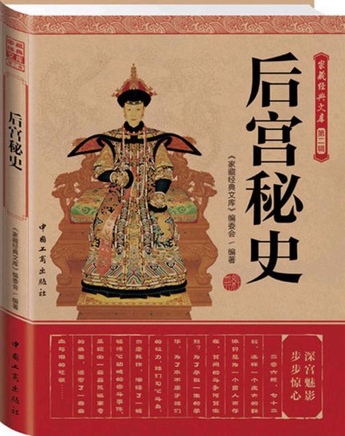 家藏经典文库第二辑:后宫秘史(仅适用PC阅读)