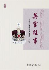 英宫往事:三个女王的个人生活