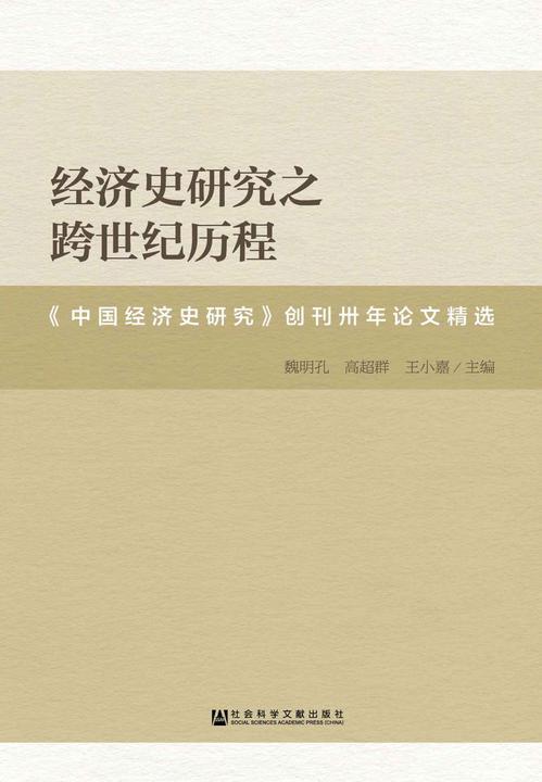经济史研究之跨世纪历程:《中国经济史研究》创刊卅年论文精选(全2册)