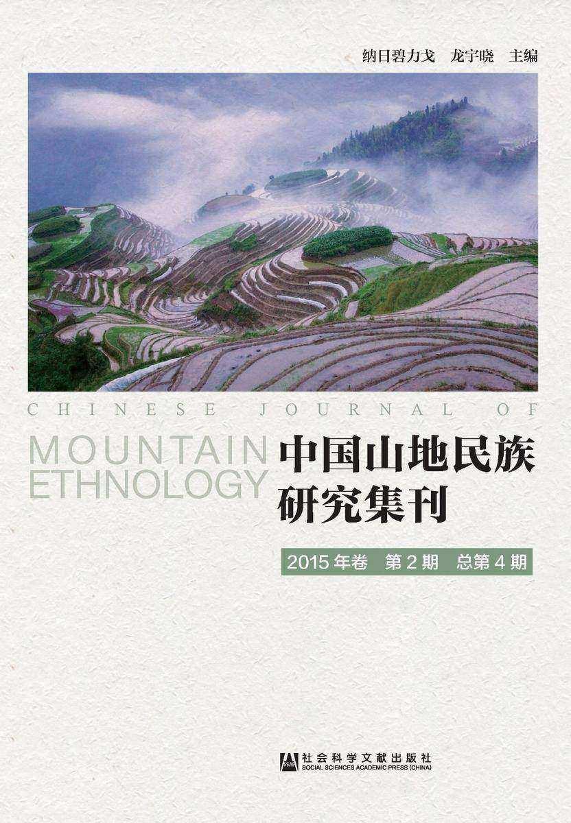 中国山地民族研究集刊(2015年卷第2期 总第4期)