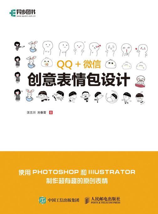 QQ微信创意表情包设计