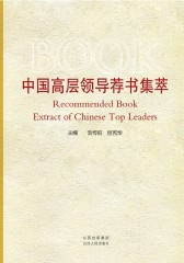 中国高层领导荐书集萃