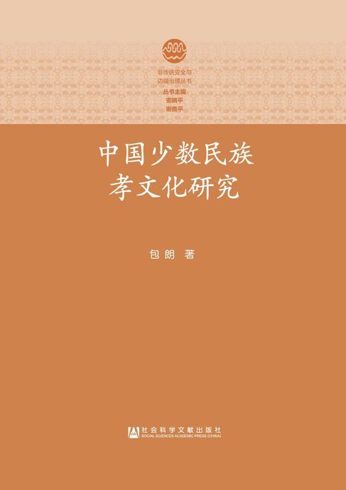 中国少数民族孝文化研究