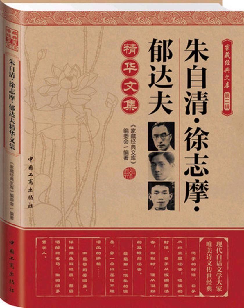 家藏经典文库第二辑:朱自清·徐志摩·郁达夫精华文集(仅适用PC阅读)