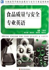 食品质量与安全专业英语(仅适用PC阅读)
