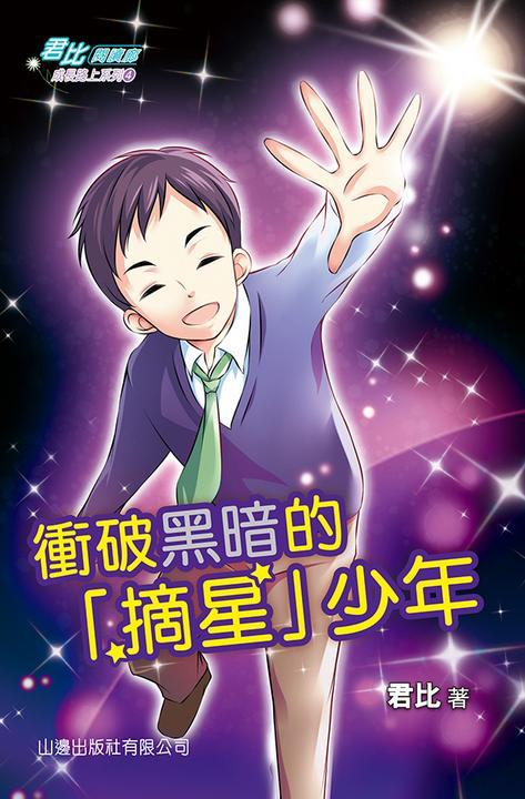 君比?閱讀廊-成長路上系列─衝破黑暗的「摘星」少年