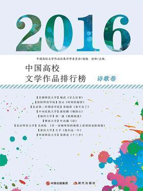 2016中国高校文学作品排行榜·诗歌卷