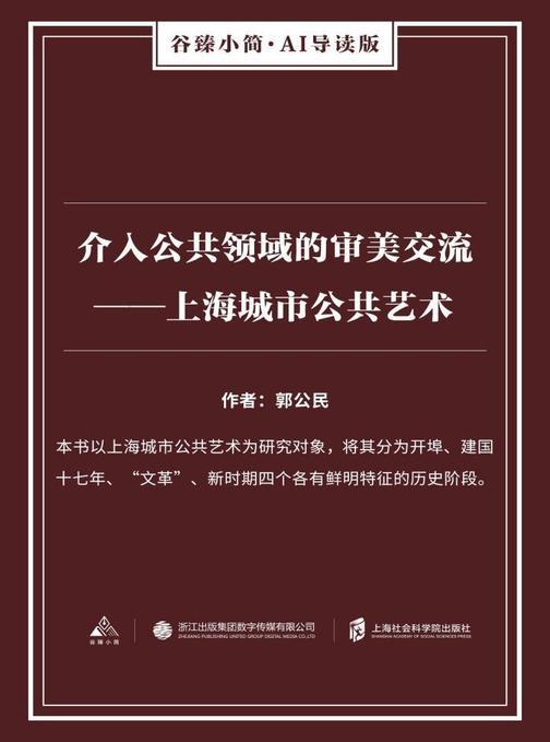 介入公共领域的审美交流——上海城市公共艺术(谷臻小简·AI导读版)
