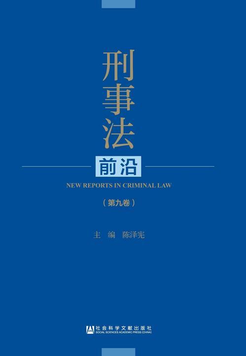 刑事法前沿(第9卷)